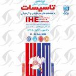 نوزدهمین نمایشگاه بین المللی تاسیسات و سیستمهای سرمایشی و گرمایشی